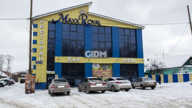 Ресторан Maxx Royal закрыт